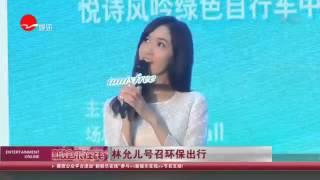 《看看星闻》:林允儿号召环保出行  Kankan News【SMG新闻超清版】