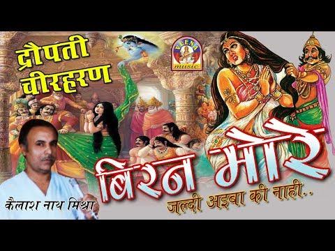 Bhojpuri Dropati Cheer Haran || बिरन मोरे || Kailash nath mishra