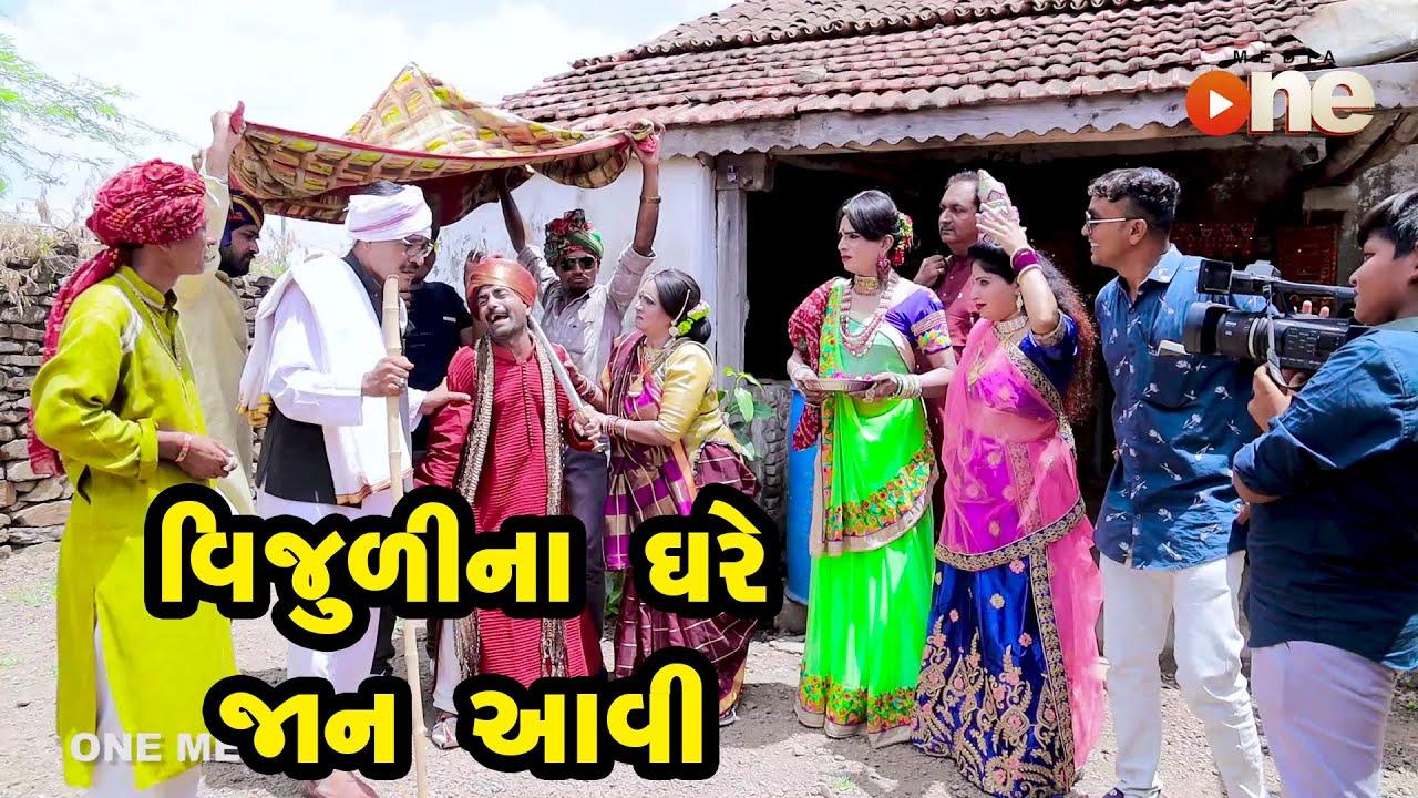 Vijulina Ghare Jaan Aavi   | Gujarati Comedy | One Media | 2021