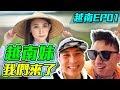 越南行 EP01  假借員工旅遊來看越南妹?旅行社跟團記錄 「Men's Game玩物誌」