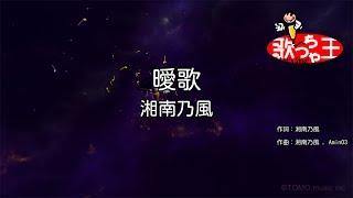 美禅CMソング.