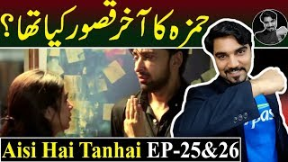 Aisi Hai Tanhai Episode 25 & 26 | Teaser Promo Review | ARY Digital Drama | Top Pakistani Drama