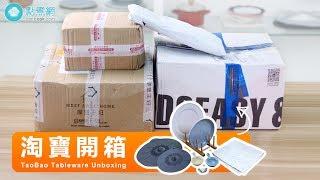 淘寶廚具餐具開箱(第一集)|TaoBao Tableware Unboxing EP.1