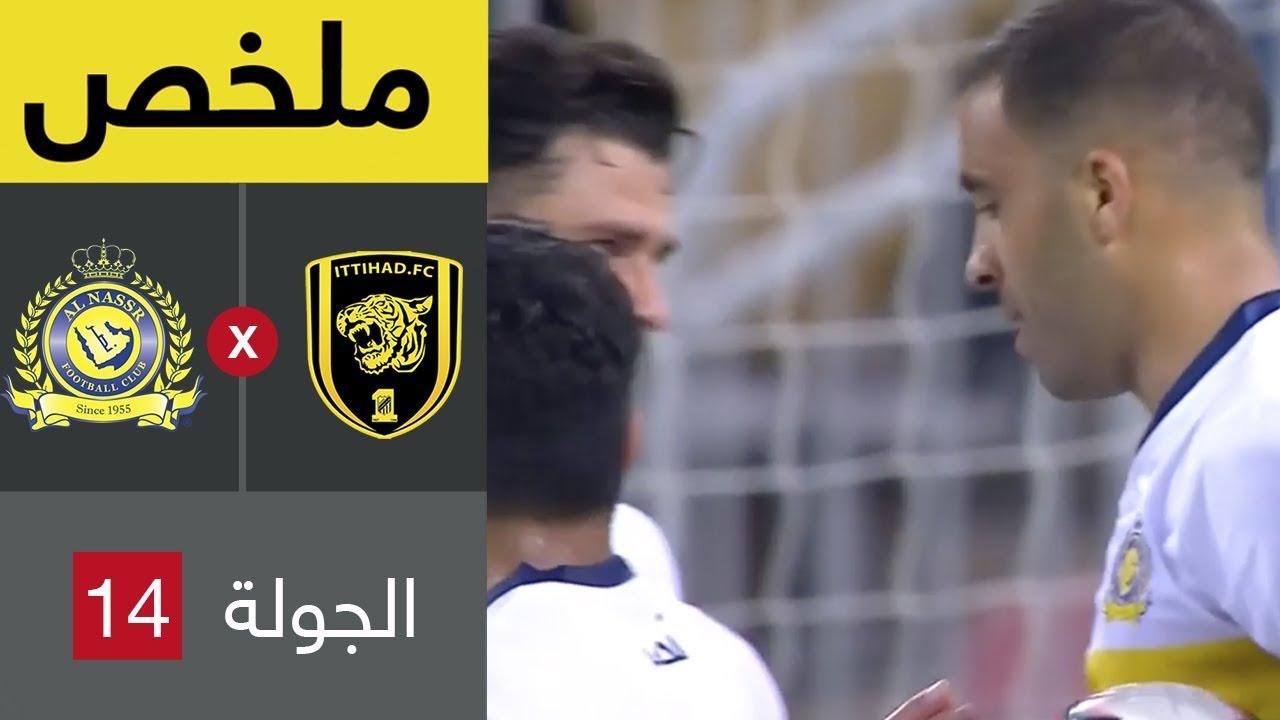 ملخص مباراة الاتحاد والنصر في الجولة 14 من دوري كاس الأمير محمد بن سلمان للمحترفين Youtube
