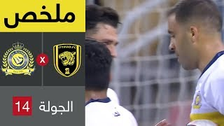 ملخص مباراة الاتحاد والنصر في الجولة 14 من دوري كاس الأمير محمد بن سلمان للمحترفين