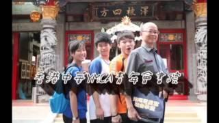 Publication Date: 2016-12-16 | Video Title: 青年會書院 1C班肥羊