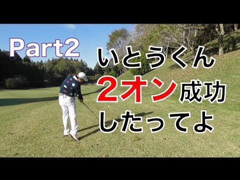 いとうくんがスーパーショット! Shota VS いとうくん@カレドニアンゴルフクラブPart2 H13-15