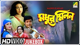Madhur Milan | মধুর মিলন | Bengali Movie Songs Video Jukebox | Prosenjit, Rituparna