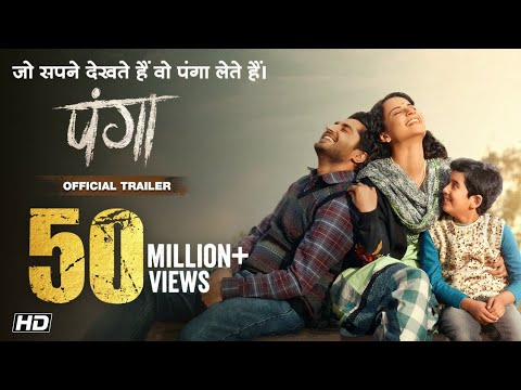 Panga | Official Trailer | Kangana | Jassie | Richa | Dir: Ashwiny Iyer Tiwari |  24th Jan, 2020