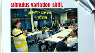 Stimulus variation skill/ teaching skill/ microteaching skill.