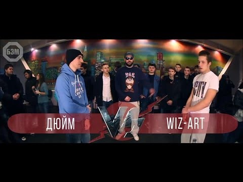 БЗМ4 #035 Дюйм VS Wiz-arT