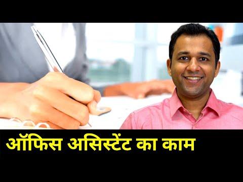 Office Assistant Work In Hindi | Office Assistant Ke Job Mein Kaam Kya Hota Hai