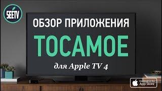 Обзор приложения ТОСАМОЕ для Apple TV4 (App Store)