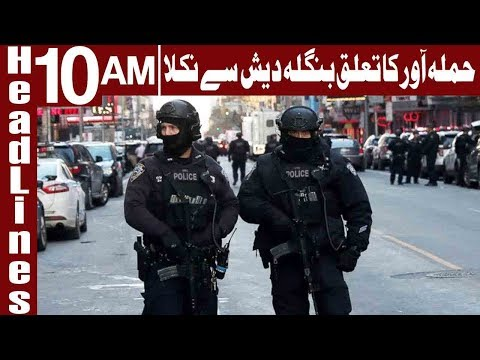 Who Was Behind The New York Attack - Headlines 10 AM - 12 December 2017 - Express News