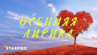 Осенняя лирика StarPro