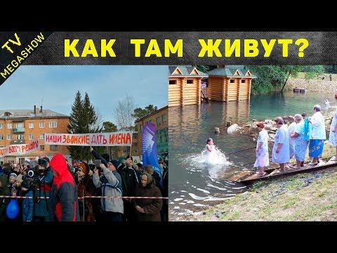 Как сейчас живут в засекреченных городах СССР