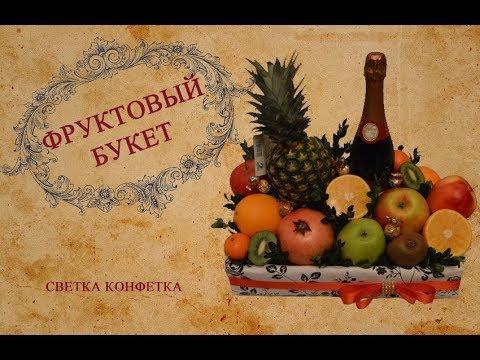 DIY фруктовый букет. Вкусные букеты