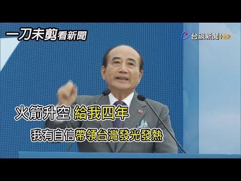 王金平:給我四年 我有自信帶領台灣發光發熱【一刀未剪看新聞】
