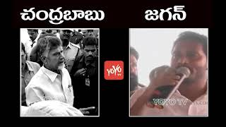 Chandrababu Vs Jagan | Difference Between AP Leaders with Nayi Brahmins | AP Politics | YOYO TV
