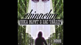 ChipaChip feat. Артём Татищ - Анти слушатель