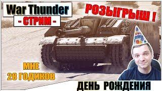 War Thunder - ДЕНЬ РОЖДЕНИЯ, 28 ГОДИКОВ + РОЗЫГРЫШ ТАНКА И ГОЛДЫ    Паша Фриман🔴