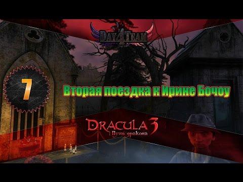 Дракула 3 Путь дракона #4 - В Гостях у профессора Бочоу (Dracula 3: The Path of the Dragon)