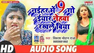 गोपालगंज में हुवा मार इस गाने में पुजवा और नेहवा के बीच नईहर में 9 गो ईयार नेहवा रखले बिया - 2018