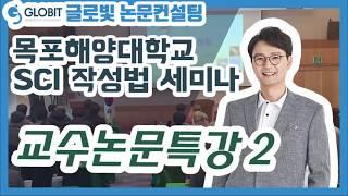 글로빛 논문컨설팅 학회지, 학술지 SCI 논문 작성법 …