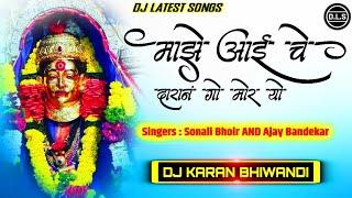 "Majhe Aaiche Daran Go Mor Yo (Remix) Dj Karan KS Bhiwandi ""Marathi Song"" ""Ekvira Aai New Songs 2020"""