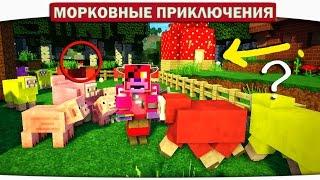 КТО ЖИВЁТ В ГРИБНОМ ДОМИКЕ?? 17 - Морковные приключения (Minecraft Let's Play)