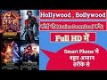 Best website to download hollywood Bollywood movies ||hindi|| by My Technology