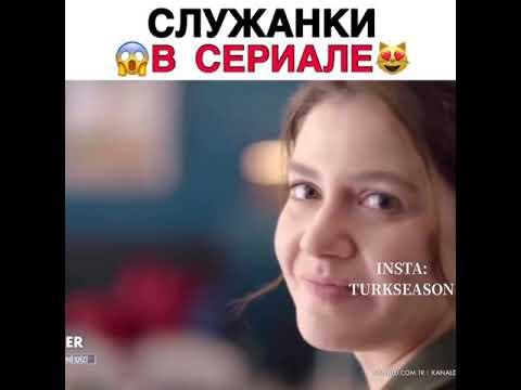 """Анонс 1 серии. Турецкий сериал,, Служанки/Горничные """""""