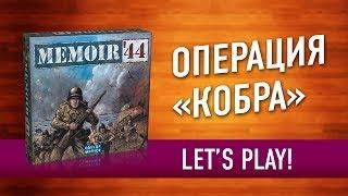 """Настольная игра """"MEMOIR '44"""". Играем // Memoir '44 let's play"""