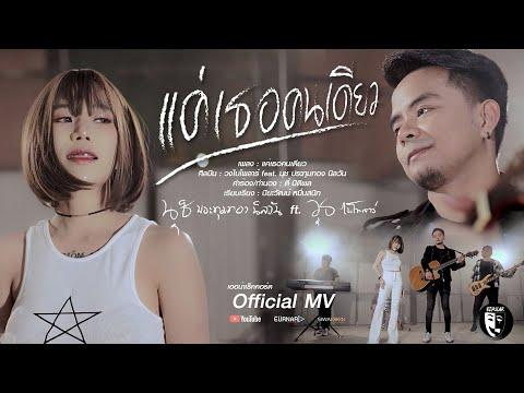 ฟังเพลง - แค่เธอคนเดียว วุธ วงไบโพลาร์ Feat. นุช ประทุมทอง นิลวัน - YouTube