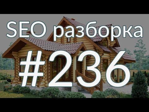 SEO разборка #236 | Строительство деревянных домов Вологда | Анатомия SEO
