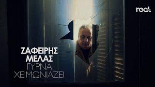 Ζαφείρης Μελάς - Γύρνα χειμωνιάζει (clip)