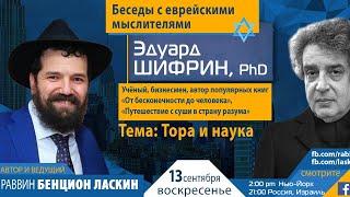 Эдуард Шифрин Phd - Тора и наука