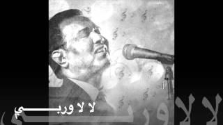 محمد عبده - لا لا و ربي (جلسة خاصة)   2006