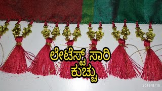 Silk Saree Kuchu in Kannada /Saree Tassels .Latest saree kuchu designs making using beads