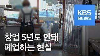 [뉴스 따라잡기] 벼랑 끝 자영업자…올해 폐업 역대 '최고'? / KBS뉴스(News)