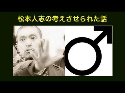 男の性欲は〜松本人志(放送室)の考えさせられた話