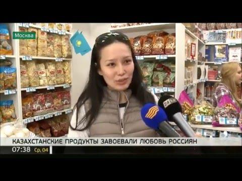 В центре Москвы открылся магазин продуктов из Казахстана