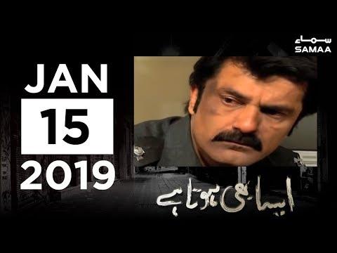 Acting Ya Dhoka? | Aisa Bhi Hota Hai | SAMAA TV | 15 January 2019