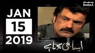 Acting Ya Dhoka? | Aisa Bhi Hota Hai | SAMAA TV | 15 January 2019