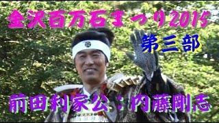 今回が完結編です。 ※前田利家公役の内藤剛志氏が登場します!