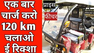 Terra Motors Japan launches  E-rickshaw in India. Best review . price & Features.