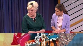 Мужское / Женское - Когда уходит любовь. Выпуск от 07.08.2018