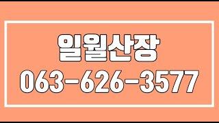 일월산장,남원지리산뱀사골민박,남원지리산둘레길민박