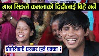Man Sing को Kamala Ghimire कि दिदि मिनासङ्ग घरजम हुने पक्कापक्की  हेर्नुहोस कसरि हुदैछ Live Dohori