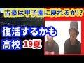19夏の高校野球・復活するかもしれない高校放談!!